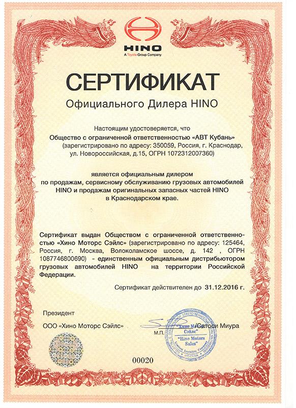 Сертифика официального дилера HINO