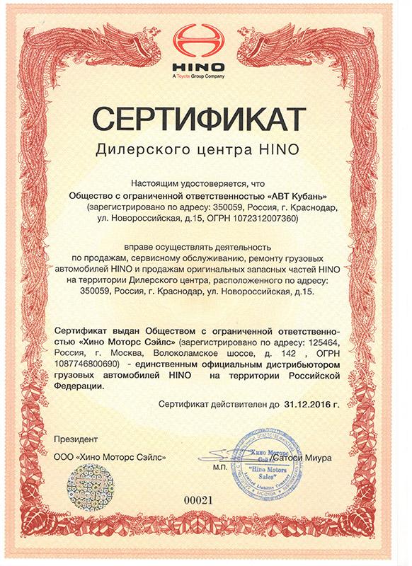 Сертификат дилерского центра  HINO