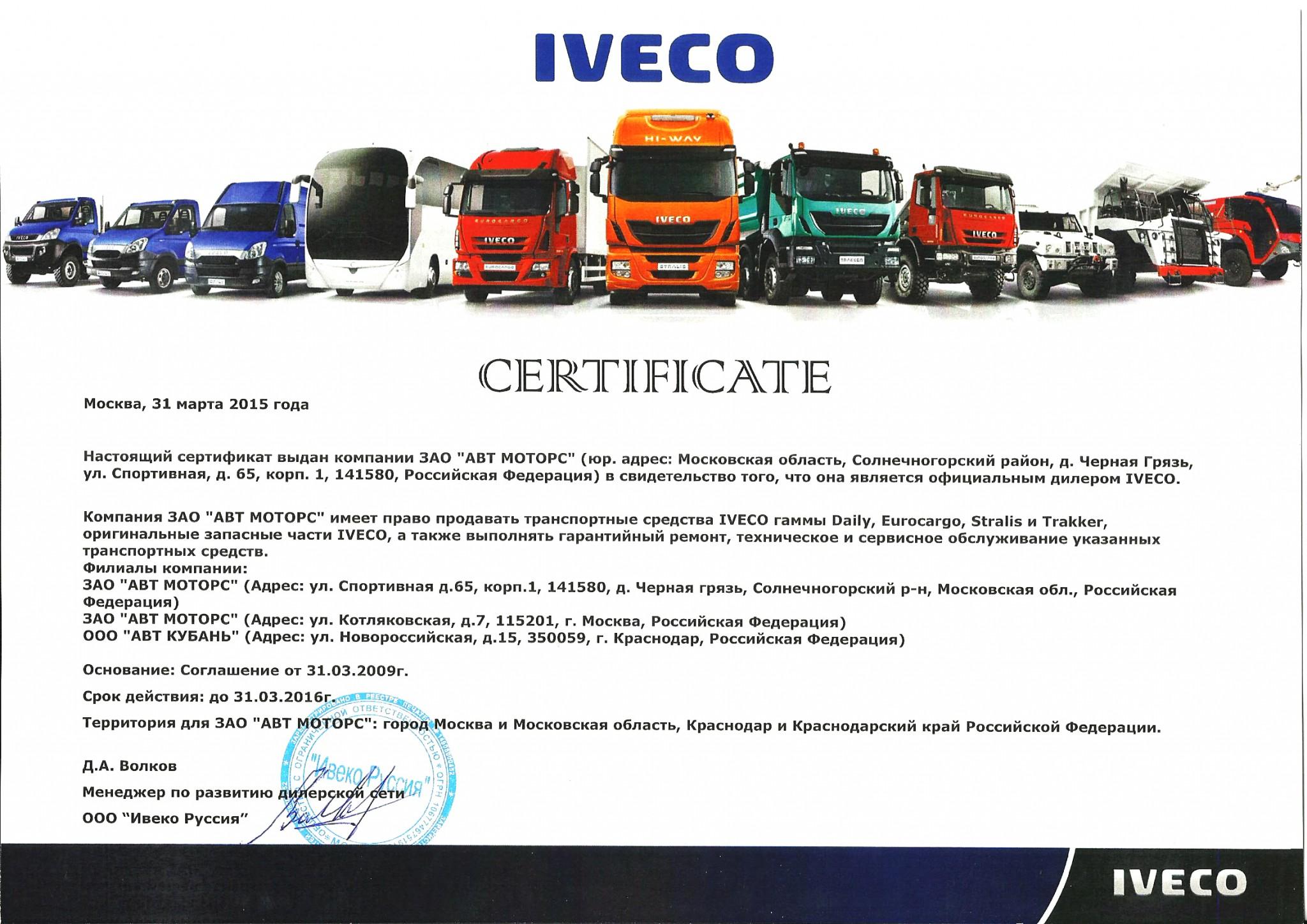 Сертификат дилерского центра IVECO