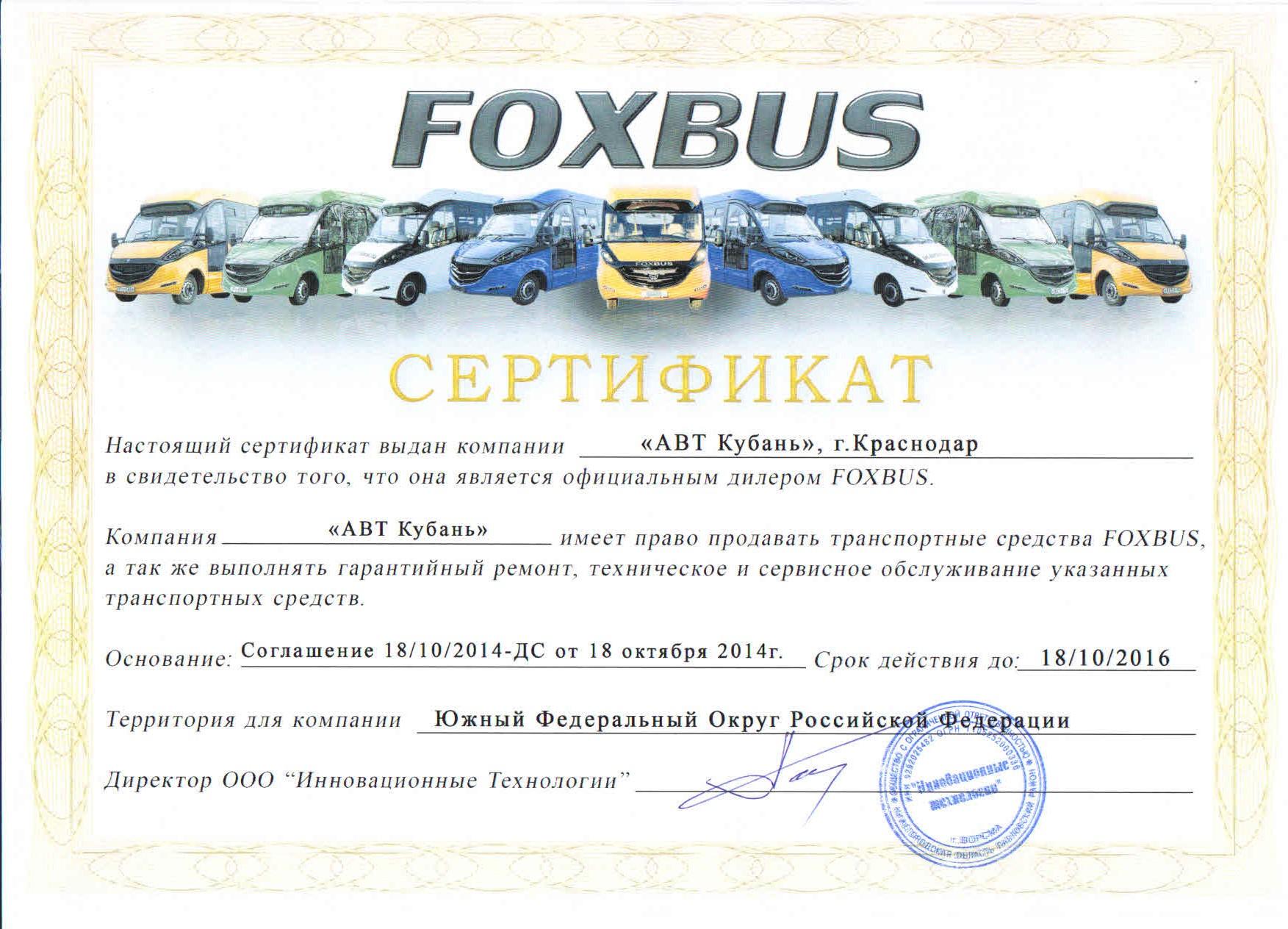 Сертификат FOXBUS