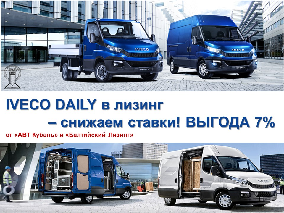 IVECO DAILY СНИЖАЕТ СТАВКИ
