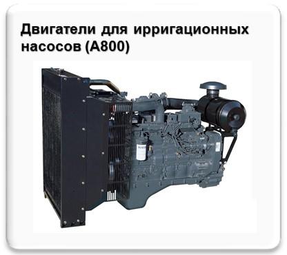 Двигатели для поливальнхы насосов