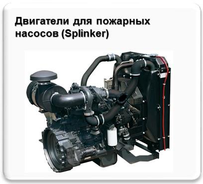 Двигатели для пожарных насосов