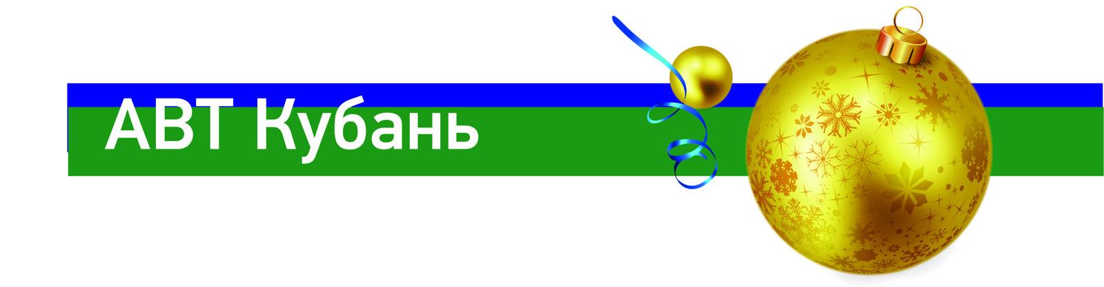 НГ 2017_AVT_Kuban 2