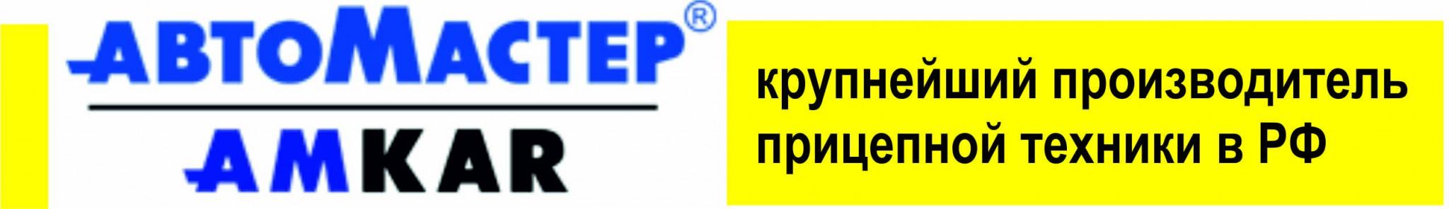 АМКАР Шапка1