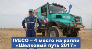 IVECO Шелковый путь Лого 2