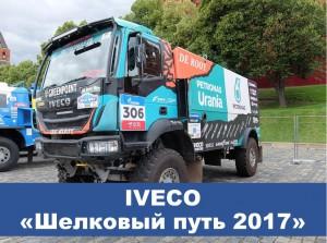 IVECO Шелковый путь Лого